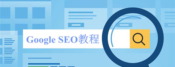 转载 Google SEO教程:我是如何优化英文网站的 By野路子
